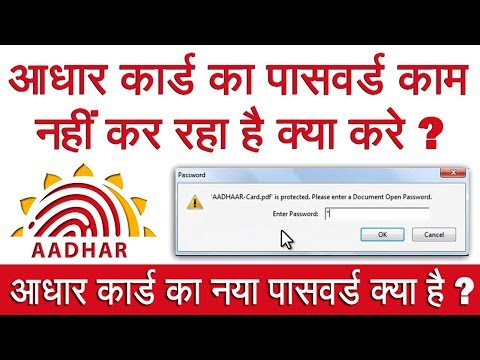What is the new password for Aadhar card PDF File। Aadhar Card Password Not Working
