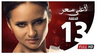 مسلسل لأعلى سعر HD - الحلقة الثالثة عشر   Le Aa