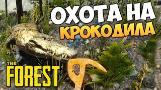 The Forest - Охота на Крокодила!