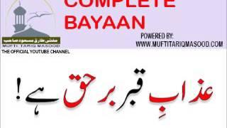 Azaab e Qabar Bar Haq Hai - Mufti Tariq Masood