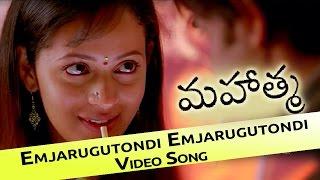 Emjarugutondi Emjarugutondi Video Song - Mahatma Movie     Srikanth, Bhavana