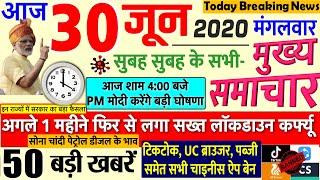 Today Breaking News ! आज 30 जून 2020 के मुख्य समाचार बड़ी खबरें PM Modi, Bihar, #SBI, lockdown delhi