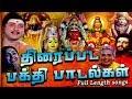 Download Bakthi Paadalgal Cinema Devotional Songs Superhit Devotional Song Tamil HD mp3