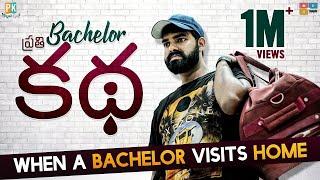 Prathi Bachelor Katha || Pakkinti Kurradu || Tamada Media