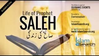 Events of Prophet Saleh