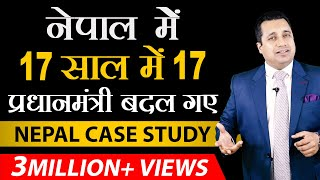 Most Unstable Government | Full Case Study On Nepal In Hindi | Dr Vivek Bindra