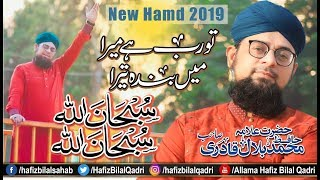 Aye Khaliq o Malik | Tu Rab He Mera | Subhan Allah | Studio | Allama Hafiz Bilal Qadri | 2019