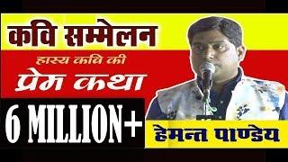 हँसा हँसा कर लोगों को लोटपोट कर दिया इस कवि ने ll Kavi Hemant Pandey ll Bareilly Kavi Sammelan