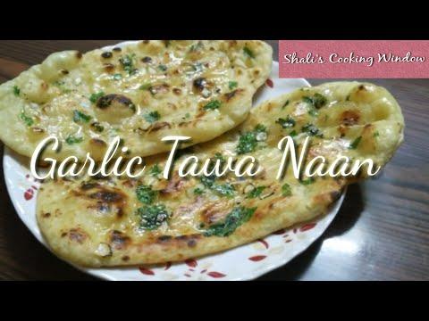 Homemade Garlic Naan Recipe - Without Yeast, Egg & Tandoor | Tawa Garlic Naan
