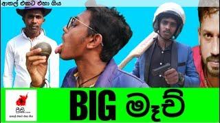 Big Match | බිග් මෑච් - Preethi PRODUCTIONS