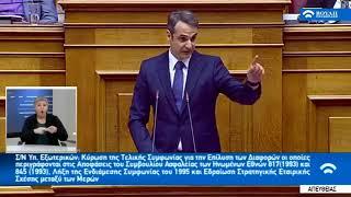 Ο Κυριάκος Μητσοτάκης στην ολομέλεια για τη συμφωνία των Πρεσπών 24/01/2019