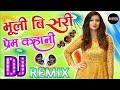 Bhooli Bisri Ek Kahani Super Song Powerfull Vibrate Bass Punch DjSultan DJ Sultan Mixing DJ Banty mp3