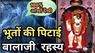 मेहंदीपुर बालाजी की यात्रा