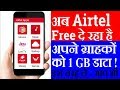 Airtel Free 1GB 3G Internet Data - Loot Offer (for all airtel users)
