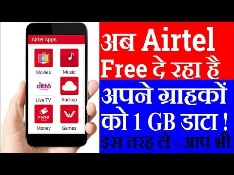 How to activate 3g data plan in airtel postpaid -