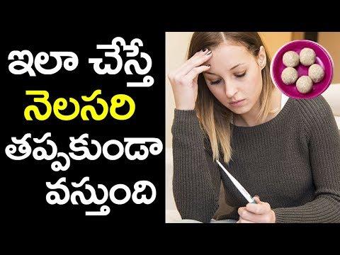 అవాంచ్చిత గర్భం పోవాలి అంటే ఇలా చేయండి || How to Get Periods Fast