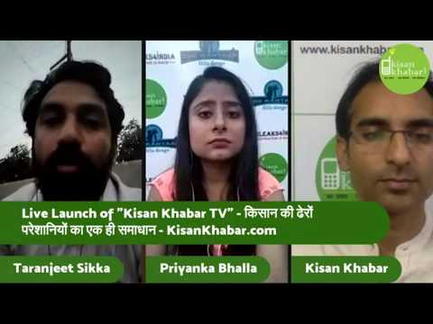 Kisan Khabar TV Online Launch | Agriculture In India video