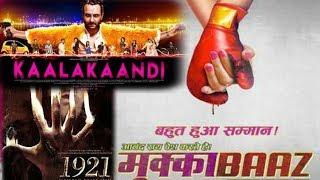 Movie Review Of Kaalakaandi, Mukkabaaz & 1921    Lo Kallo Baat