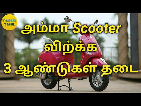 அம்மா ஸ்கூட்டர் விற்க்க 3 ஆண்டுகள் தடை | Trends Tamil