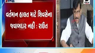 Maharashtra : વર્તમાન હાલત માટે શિવસેના જવાબદાર નહીં : સંજય રાઉત ॥ Sandesh News TV