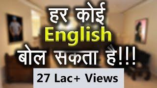 इस Video को देखते ही आपका Self Confidence बढ़ेगा । Every one can speak English