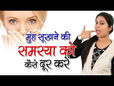 Home Remedies For Dry Mouth मुँह सूखने की समस्या को कैसे दूर करे | #Vianet Health - Mouth Problems