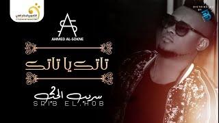 Ahmed Al Sokne Tatik Ya Tatik أحمد السوكني تاتك يا تاتك