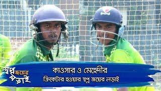 অভাবের বাধা পেরিয়ে ক্রিকেটার হওয়ার লড়াইয়ে দুই কিশোর | Bangladesh Cricket | Sports News