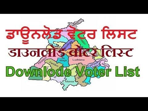 Voter List Downloaded Punjab 2018 in Punjabi, Hindi,  वोटर लिस्ट डाउनलोड पंजाब 2018 , पंजाबी, हिंदी