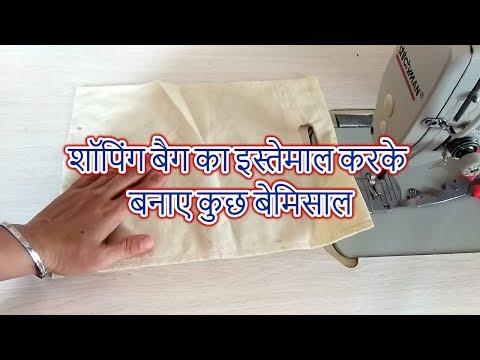 diy shopping bag reuse IDEA-[recycle] -|hindi|