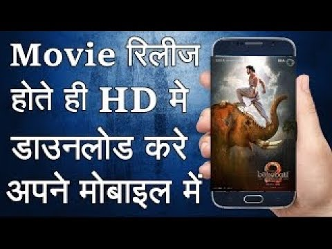 Download Latest Movie on Release Date. Release ke din hi koi bhi movie download kare. 2017  #MOVIES