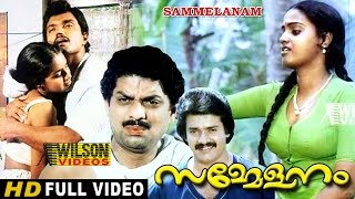 sammelanam 1985 malayalam full movie