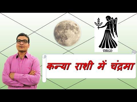 कन्या राशि में चन्द्रमा (Moon In Virgo) कन्या राशी वाले लोग | Vedic Astrology | हिंदी