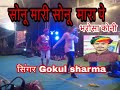 सोनू मारी सोनू थन मारा पे भरोसो कोनी सिंगर Gokul  Sharma Rajsthani Latest Dj Song 2017