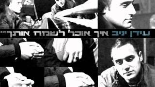עידן יניב איך אוכל לשמח אותך Idan Yaniv