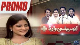 Laalchi Larki Ka Waar | Emeregency Ward | SAMAA TV | PROMO