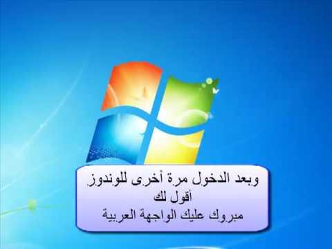 Arabic in Windows 7 تعريب واجهة وندوز 7