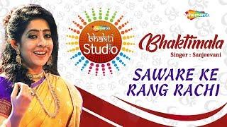 Saware Ke Rang Rachi   Sanjeevani Bhelande   Krishna Bhajan   Shemaroo Bhakti Studio