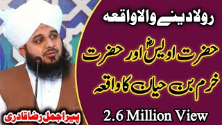 Hazrat awais qarni or haram bin hayan ka waqia .by peer ajmal raza qadri 2019 new bayan peer ajmal