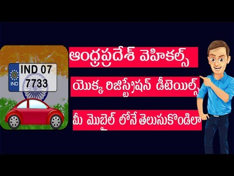 How to know ap vehicle registration number owner details and vehicle details