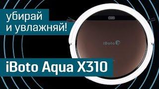 Робот-пылесос iBoto Aqua X310: убирай и увлажняй! -Обзор робота-пылесоса для сухой и влажной уборки