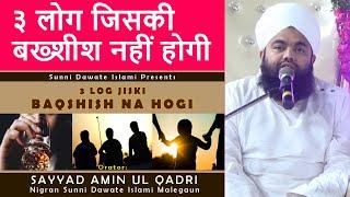 3 Log Jiski Baqshish Na Hogi | Sayyed Aminul Qadri | Must Watch