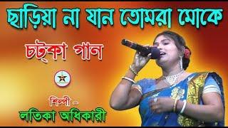 Bhawaiya Song - Kande kande obodh hiya    Singer - Sushmita