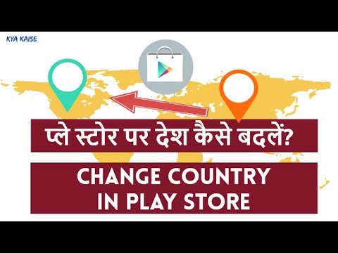 How to Change Google Play Store Country? Play Store par desh kaise badle? Hindi Video by Kya Kaise