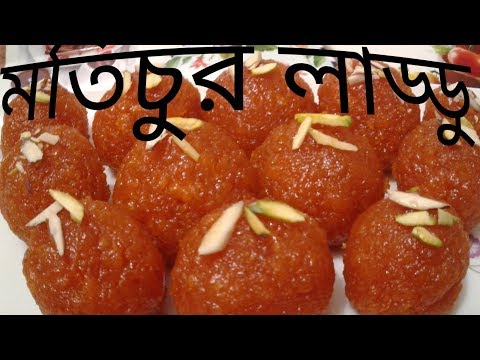 মতিচুর লাড্ডু রেসিপি||Motichoor Laddu Recipe||Motichur Ladoo With Secret Tips Tricks/Motichor Laddu