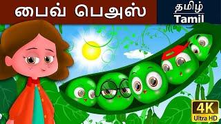 Samayalkaaranin Kavalai - Paramartha Guru In Tamil