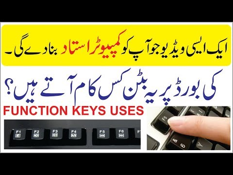 How to use Function Keys on Key Board, F1 to F12