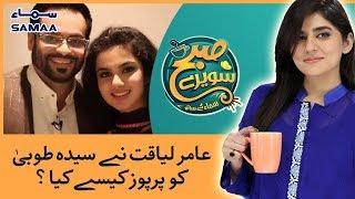 Aamir Liaquat Ne Syeda Tuba ko Purpose Kese Kia? | SAMAA TV | 10 Dec,2018