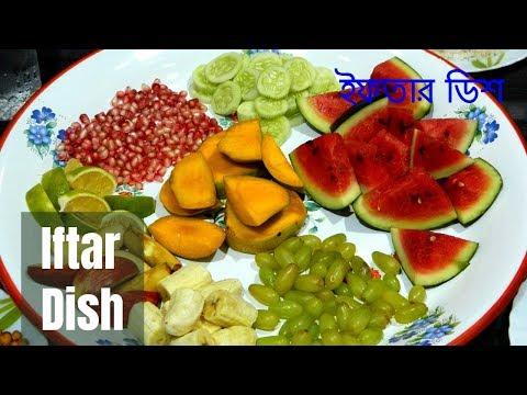 Ramzan Special - Iftar Dish || Iftar fruits & drinks || ইফতার ডিশ || इफ्तार डिश  || Recipe #66