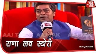 Ashutosh Rana ने बताया, रेणुका को मजबूर कर दिया था I LOVE YOU बोलने पर |  #SahityaAajTak18